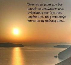 We share this talent i suppose Greek Words, Greek Quotes, Slogan, Life Lessons, Quotes To Live By, Relationship, Letters, Messages, Thoughts