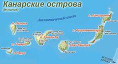 Канарские острова. Какой остров выбрать?