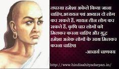 Chanakya Quotes About Religious Austerities   हिंदी साहित्य मार्गदर्शन  Hindi Quotes,Hindi Stories,Self Development Hindi Articles,Sanskrit ...