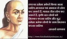 Chanakya Quotes About Religious Austerities | हिंदी साहित्य मार्गदर्शन |Hindi Quotes,Hindi Stories,Self Development Hindi Articles,Sanskrit ...