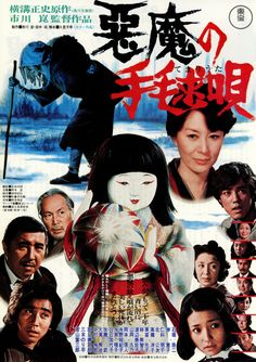悪魔の手毬唄 (1977年) 市川崑