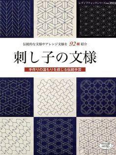 92 diseño bordado Sashiko - libro del arte japonés