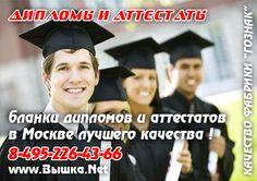 Дипломы нового образца 2014-2015 года набирают в этом году особую популярность ! Ведь уже совсем скоро учебный год закончится и люди будут получать свой диплом уже нового образца ! Если вы не учились - обращайтесь к нам, мы запишем вас в число тех, кто должен получить диплом без проблем : http://vyshka.net/category/diplomy-vishego-obrazovaniya/diplom-obrazca-2014-2015-goda/