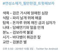 Korean Words, Korean Language, Notes, Mood, Writing, My Love, Inspiration, Learn Korean, Biblical Inspiration