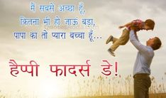 25 Heart Touching Image Quotes in hindi on Father's Day 2020 Hindi Quotes, Me Quotes, Did You Know, Told You So, Fathers Day Quotes, Touching You, You Are The Father, Read More, Knowing You