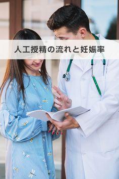 人工授精の流れと妊娠率 人工授精は、精子を子宮に注入するプロセスが人工的なだけで、その後の受精や着床などの流れは自然妊娠と同じです。 ただし、人工授精の費用は保険適用外です。さらにより正確に排卵日を特定するために、超音波検査の回数がタイミング法にくらべて1から2回増える傾向があります。 #人工授精スケジュール #人工授精痛み #人工授精流れ #人工授精確率 #人工授精後 #人工授精 #人工授精費用平均 #人工授精妊娠率 #人工授精妊娠した #人工授精後妊娠判定 Shirt Dress, Shirts, Shirtdress, Dress Shirts, Shirt