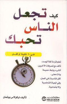 كيف تجعل الناس تحبك نيكولاس بوثمان The Help Book Book Lovers Arabic Books