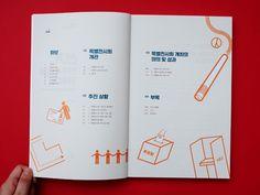 (주)디자인인트로 » 선거, 민주주의를 키우다 전시자료집 Hierarchy Design, Office Supplies, Notebook, Editorial, The Notebook, Exercise Book, Notebooks