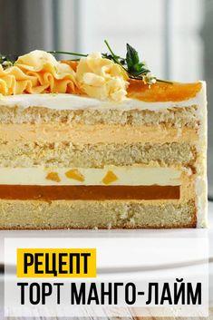 Манго и лайм, уникальное сочетание вкусов, которое придает торту экзотические нотки. Вы сможете насладиться не только вкусовыми качествами десерта, но и его эстетичным видом. Яркий и сочный десерт поразит вас своей нежной и воздушной текстурой. Тропический вкус и тонкий аромат торта станет идеальным дополнением к любому столу! #тортМангоЛайм #тортик #лимонныйторт #торт #Лайм #домашнийторт #рецепт #Манго #пеку #еда #рецептытортов #тортслимоном #лимон #рецептгдеторт Pastry Shop, Cake Flour, Easy Cake Recipes, Cakes And More, Relleno, Vanilla Cake, Main Dishes, Mango, Food And Drink