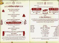 shadi+ki+patrika+matter+in+hindi7.jpg (1600×1162)