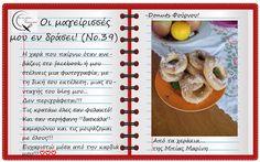 Θα σε κάνω Μαγείρισσα!: Οι μαγείρισσές μου εν δράσει! (Νο.39) Donuts, Banana Bread, Sausage, Beef, Vegetables, Drinks, Breakfast, Desserts, Food