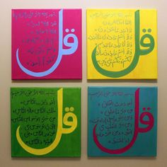 Pop Art Quls : ORIGINAL Contemporary Islamic Arabic Calligraphy 24x24 (Set of 4) by AREEJarts on Etsy https://www.etsy.com/listing/123855266/pop-art-quls-original-contemporary