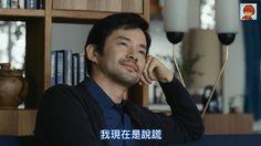 【日本CM】竹野內豐對妻子說謊曲線宣傳樓盤廣闊優點 (中字)