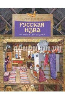 Марина Улыбышева - Русская изба. От печки до лавочки обложка книги