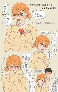 Haikyuu Ships, Haikyuu Fanart, Haikyuu Anime, Hinata Shouyou, Kagehina, Haikyuu Wallpaper, Anime Dress, I Adore You, Mamas And Papas
