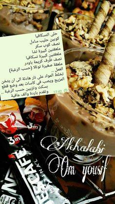Tunisian Food, Arabian Food, Creme Dessert, Banana Pudding Recipes, Arabic Sweets, Food Decoration, Yummy Cakes, My Recipes, Recipies