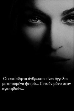 My Heart Quotes, Boy Quotes, Wisdom Quotes, Woman Quotes, Life Quotes, Great Words, Wise Words, Couple Presents, Greek Language