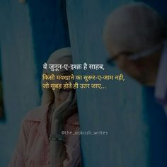 Love Quotes In Hindi, Motivational Quotes In Hindi, Lyric Quotes, Poetry Quotes, Poetry Hindi, Urdu Poetry Romantic, Good Thoughts Quotes, Attitude Quotes, Deep Words