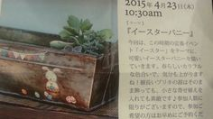 那須「コピスガーデン」さんでの4月のトールペイント教室は「イースターバニー」|agri-happinessのブログ