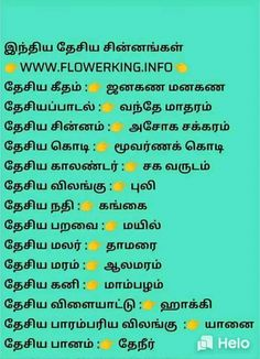 Gernal Knowledge, General Knowledge Facts, Tamil Language, School Worksheets, Kids Education, Projects To Try, Learning, House, Ideas