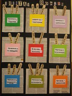 ΖΗΤΕΙΤΑΙ ΒΟΗΘΟΣ | ΠΕΡΙΤΕΧΝΟ 1st Day Of School, Beginning Of School, Back To School, Classroom Organization, Classroom Management, Class Management, Classroom Ideas, Creative Teaching, Teaching Kids