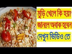 মুড়ি খাওয়ার কারনে কি হয় জানলে অবাক হবেন।Bangla herbal Health tips