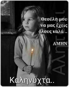 Greek Quotes, Good Night, Movie Posters, Nighty Night, Have A Good Night, Film Poster, Film Posters