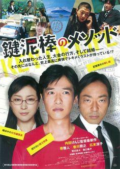 鍵泥棒のメソッド(2012)