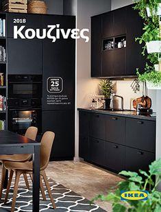 Έντυπα IKEA | IKEA Ελλάδα