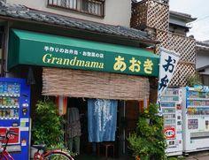 手作りのお弁当・お惣菜の店 Grandmama あおき