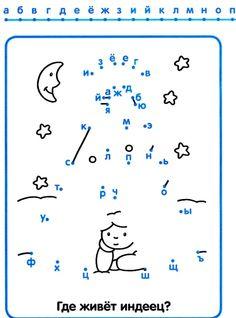 Учим буквы, разукрашиваем, рисуем
