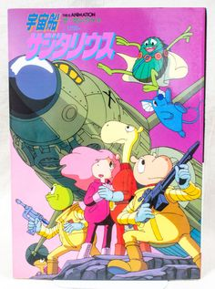 RARE Spaceship Sagittarius This is Animation Illustration Guide Book JAPAN ANIME
