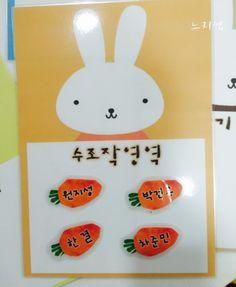 [유치원 환경구성] 새학기 토끼 영역판과 놀이 이름표 드디어 공유해요! , 신학기 생일판도 완성! 안녕하세...