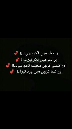 Our social Life Urdu Poetry 2 Lines, Poetry Quotes In Urdu, Love Poetry Urdu, Urdu Quotes, Quotations, Funny Quotes, Poetry Pic, Sufi Poetry, Feelings Words