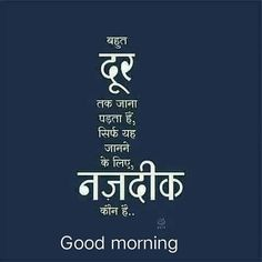 Good Morning Msg, Good Morning Image Quotes, Good Morning Beautiful Quotes, Good Morning Inspirational Quotes, Funny Memes, Hilarious, Hindi Quotes, Words, Vr