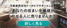 cowcamo(カウカモ)不動産売却サポート