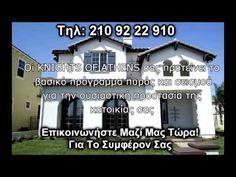 Ασφαλεια Κατοικιας - 210 92 22 910
