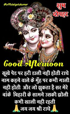 Good Afternoon Radha Krishna Quotes, Radha Krishna Love, Radhe Krishna, Happy Janmashtami Image, Janmashtami Images, Afternoon Quotes, Good Afternoon, Bhakti Song, Happy Birthday Wishes Images