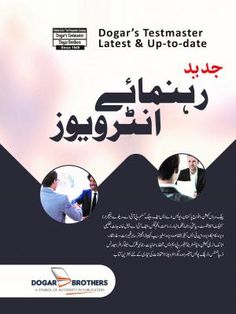 Rehnuma e Interview Guide (In Urdu Language) What Is Css, Interview Guide, Online Tests, College Hacks, Learning Resources, Guide Book, Books Online, Adobe, Knowledge