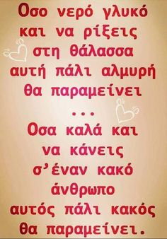 Funny Phrases, Funny Quotes, Unique Quotes, Inspirational Quotes, Greek Quotes, True Words, Messages, Lettering, Life