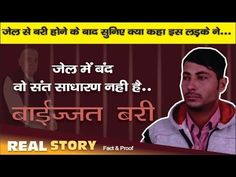 Ep- 1080  बाईज्जत बरी कराया  Himansu Saini, Saharanpur   Sant Rampal Ji   Real Story - Fact & Proof - YouTube Gods Grace, Bollywood Actors, Facts, Tv, News, Youtube, Books, Libros, Tvs