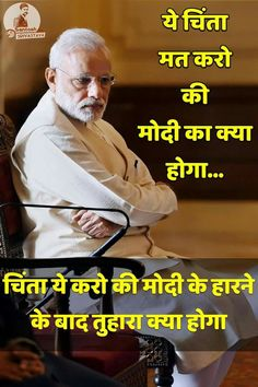 Vote For B J P