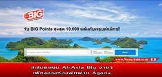 รับแต้ม AirAsia Big ง่ายๆ เพียงจองที่พักผ่าน Agoda - AirAsia Big คืออะไร? อชิเชื่อว่าหลายๆท่านที่กำลังจะเดินทางไปญี่ปุ่นและหาตั๋วราคาประหยัดของ AirAsia คงจะต้องรู้จักกับแต้มแอร์เอเชียบิ๊กแน่�