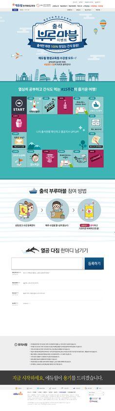 에듀윌, 에듀윌평생교육원,출석이벤트,이벤트,이벤트페이지,랜딩페이지,부루마블,부루마블이벤트, Event Banner, Web Banner, Korea Design, Promotional Design, Event Page, Ui Web, Website Design Inspiration, Page Design, Banner Design