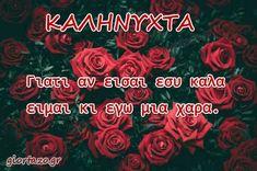 giortazo.gr: Καληνύχτα ...giortazo.gr Good Night, Good Morning, Sweet Dreams, Nighty Night, Buen Dia, Bonjour, Good Night Wishes, Good Morning Wishes