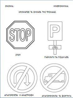 Φυλλα εργασίας σχετικά με την κυκλοφοριακή αγωγή και τα σήματα της τροχαίας για το ... Rho Gamma, Sigma Chi, School Staff, Worksheets, Transportation, Teaching, Google, Road Traffic Safety, Preschool Math Activities