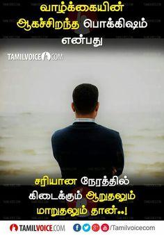 401 Best Tamil Inspirational Quotes Images In 2019 Unique Quotes