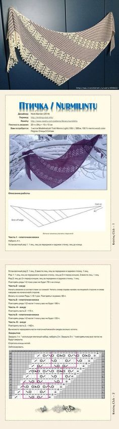 Шаль/платок Nurmilintu от Heidi Alander