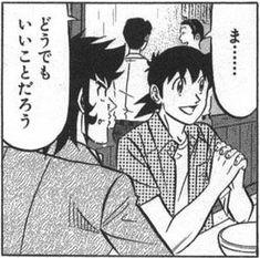 ま……どうでもいいことだろう #レス画像 #comics #manga #どうでもいい #寺沢大介