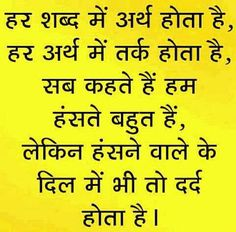 84 Best Quotes Hindi Images Hindu Quotes India Quotes Indian Quotes
